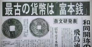 富本銭新聞