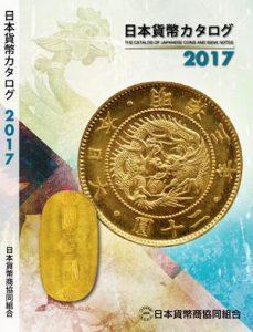 日本紙幣カタログ