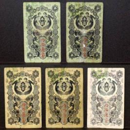 近代紙幣の明治通宝